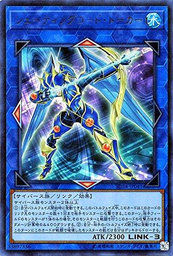 遊戯王 シューティングコード・トーカー(ウルトラレア) ストラクチャー デッキ マスター・リンク (SD34) SD34-JP041