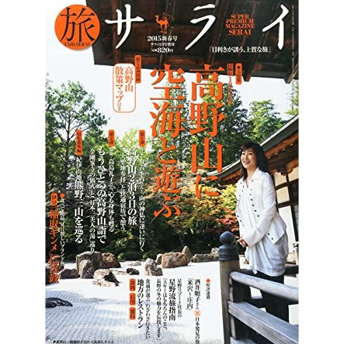 サライ増刊 旅サライ2015新春号 2015年 01月号 [雑誌]