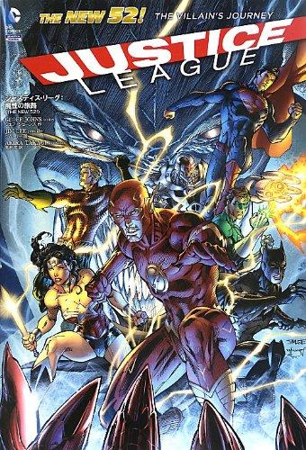 ジャスティス・リーグ:魔性の旅路(THE NEW52!) (ShoPro Books THE NEW52!)の詳細を見る