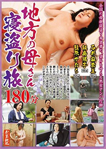 地方の母さん寝盗り旅 180分 [DVD]