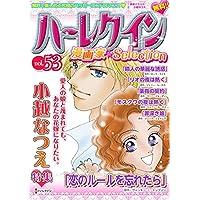 ハーレクイン 漫画家セレクション vol.53 (ハーレクインコミックス)
