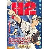 H2 9 (My First WIDE)