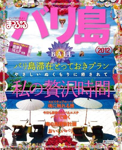 まっぷるバリ島'12 (まっぷる海外版)