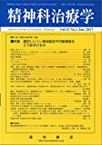 精神科治療学 Vol.32 No.1 2017年1月号〈特集〉鑑別しにくい精神症状や行動障害をどう診分けるか[雑誌]