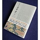 日本史 10 西九州篇 2