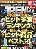 日経 TRENDY (トレンディ) 2013年 12月号 [雑誌]