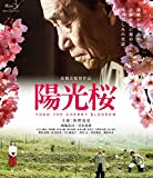 陽光桜-YOKO THE CHERRY BLOSSOM- [Blu-ray]