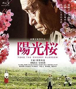 陽光桜-YOKO THE CHERRY BLOSSOM- [Blu-ray]