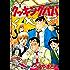 クッキングパパ(25) (モーニングコミックス)
