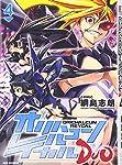 オリハルコンレイカルDUO 4 (IDコミックス REXコミックス)