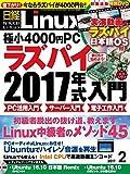 日経Linux(リナックス)2017年2月号 -