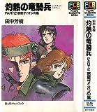 灼熱の竜騎兵 / 田中 芳樹 のシリーズ情報を見る
