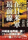 在日米軍最前線 (新人物文庫)