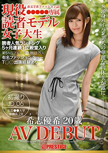 現役読者モデル女子大生 希志優希 20歳 AV・・・