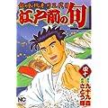 江戸前の旬 40―銀座柳寿司三代目 (ニチブンコミックス)