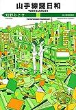 山手線謎日和 (ハルキ文庫 ち 2-5)