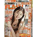 FLASH (フラッシュ) 2021年 4/6 号 [雑誌]