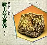 籐工芸の世界