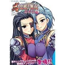 真・恋姫†無双~萌将伝~二 (アース・スターコミックス)