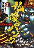仏像パンク / 横尾 公敏 のシリーズ情報を見る