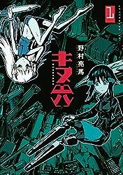 キヌ六(1) (アフタヌーンコミックス)