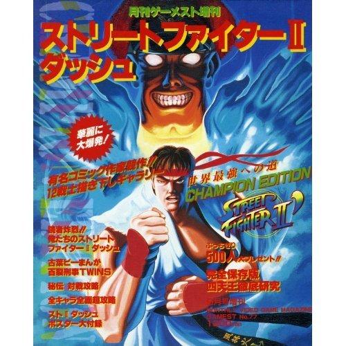 ストリートファイターⅡダッシュ (月刊ゲーメスト増刊)