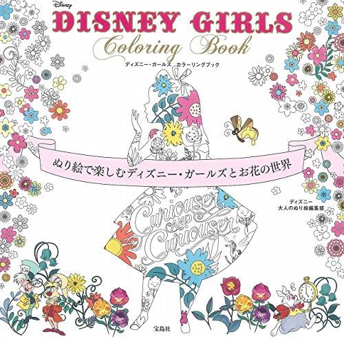 DISNEY GIRLS Coloring Book ~ぬり絵で楽しむディズニー・ガールズとお花の世界~