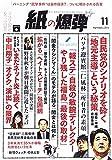 月刊 紙の爆弾 2014年 11月号 [雑誌] 画像