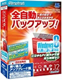 HD革命/BackUp Ver.12 Standard Windows8対応 乗り換え UG版