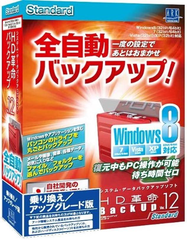 眠っているスキャンダラスズボンHD革命/BackUp Ver.12 Standard Windows8対応 乗り換え UG版