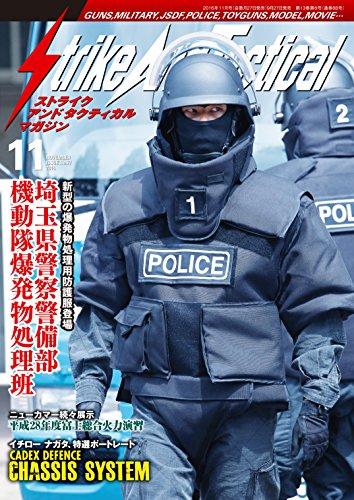 Strike And Tactical (ストライクアンドタクティカルマガジン) 2016年11月号
