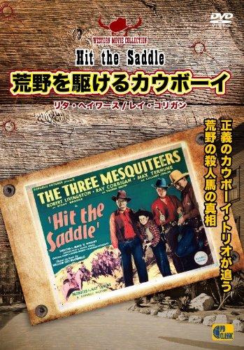 荒野を駆けるカウボーイ - Hit the Saddle - [DVD]