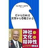 だから日本は世界から尊敬される (小学館新書)
