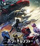 劇場版パワーレンジャー [Blu-ray]
