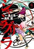シャングリ・ラ(4)<シャングリ・ラ> (角川コミックス・エース)