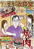 たそがれ食堂 vol.13 (バーズコミックス プラス)