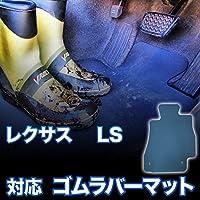 レクサス LS460 対応ゴムラバー 防水カーマット