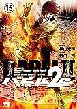 バビル2世 ザ・リターナー 15 (ヤングチャンピオン・コミックス)
