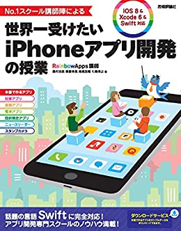 [桑村治良, 我妻幸長, 高橋良輔, 七島偉之]のNo.1スクール講師陣による 世界一受けたいiPhoneアプリ開発の授業 [iOS 8 & Xcode 6 & Swift対応]