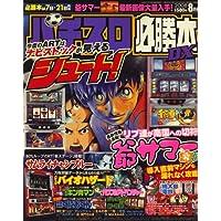 パチスロ必勝本 DX (デラックス) 2008年 08月号 [雑誌]