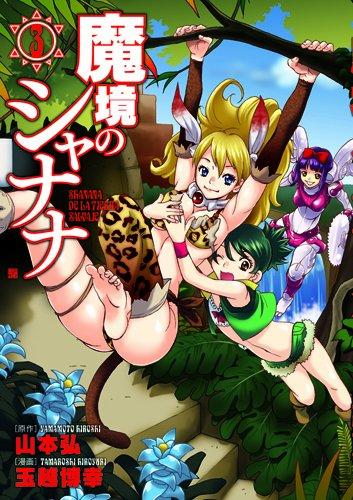 魔境のシャナナ 3 (BUNCH COMICS)の詳細を見る