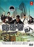 Otasukeya Jinpachi (Japanese TV Drama 3-DVD Digipak w. English Sub) by Miyagawa Daisuke