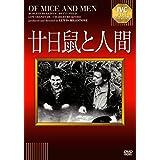 廿日鼠と人間 «IVC BEST SELECTION》 [DVD]