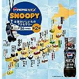 スヌーピー(SNOOPY) 全国おいしいものアクセサリー 全24種 フィギュアストラップ ペプシネックス[2009年/第2弾]
