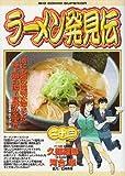ラーメン発見伝 23 (ビッグコミックス)