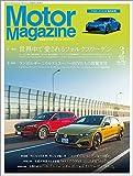 Motor Magazine (モーターマガジン)  2018年3月号 [雑誌]