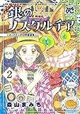 銀のノスタルヂア-イーハトーブ幻想童話集- 2 (ボニータ・コミックス)