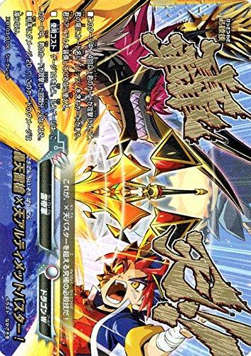 バディファイトX(バッツ)/轟天雷槍 ×天アルティメットバスター!(シークレット)/逆天! 雷帝軍!!