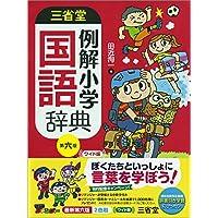 三省堂 例解小学国語辞典 第六版 ワイド版