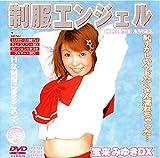 制服エンジェル 宝来みゆきDX [DVD]